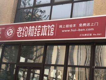 老约翰绘本馆(江东新区馆)
