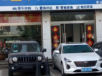 壹车二手车严选(枣庄店)