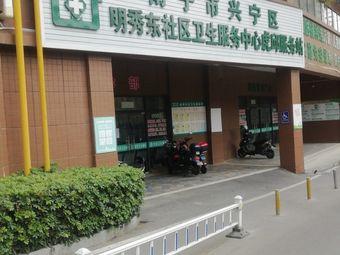 南宁市兴宁区明秀东社区卫生服务中心(虎邱服务站)