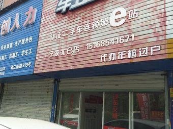 车立方(宁波北仑店)