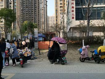 杭州路幼儿园