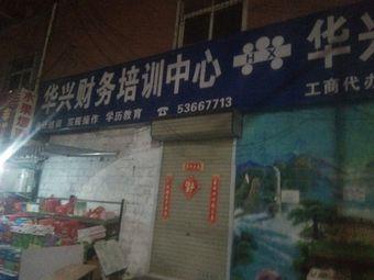 华兴财务培训中心