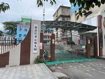 童心幼儿园