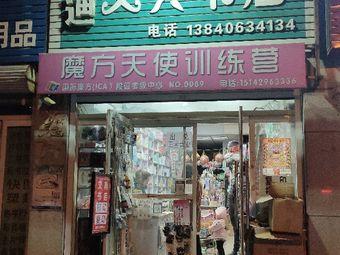 魔方天使训练营(NO.0089店)