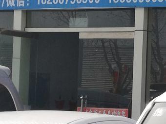 临沭县众兴二手车行