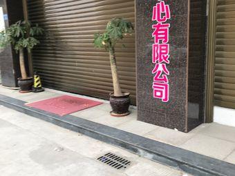 乐舞艺术学苑