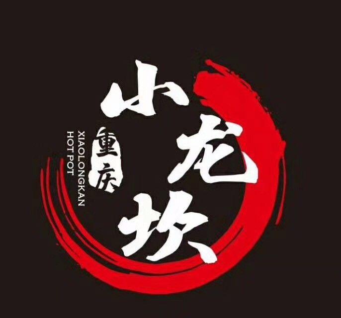 黑色文字火锅背景素材