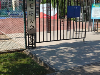 宁夏羽毛球协会