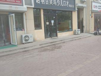 话羽百灵鸟少儿口才(曦园店)