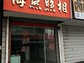 海燕照相(七二三大街店)