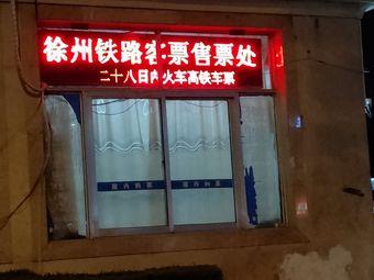 徐州铁路客票售票处