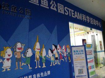 鲨鱼公园STEAM科学活动中心