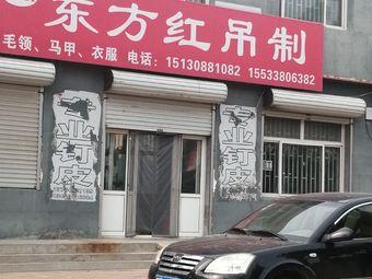 东方红吊制