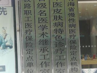 中医皮肤病特色诊疗工作室