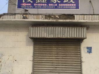 汝鑫家政学校