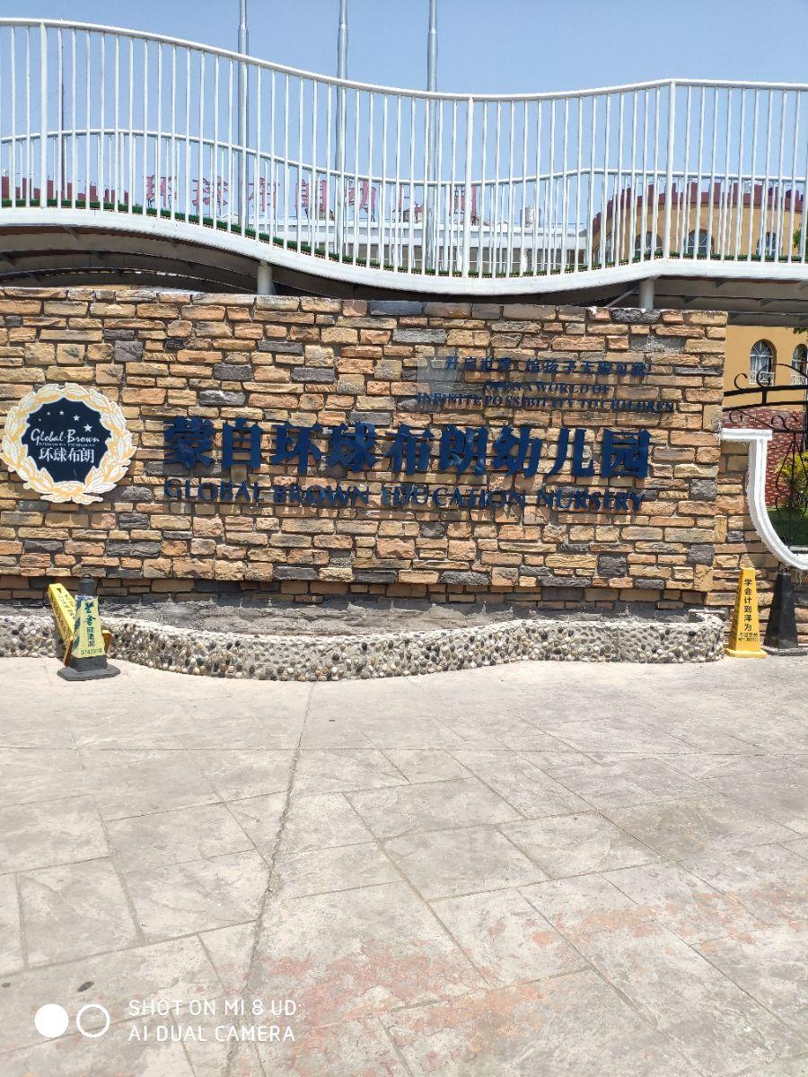 环球布朗国际幼儿园