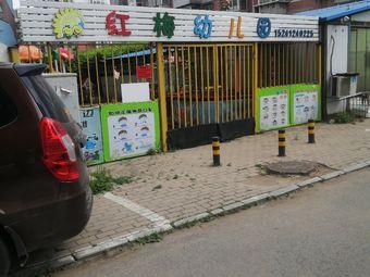 红梅幼儿园(韩国第一街)