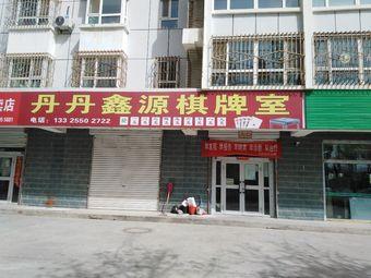丹丹鑫源棋牌室