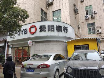 贵阳银行(新华路支行)
