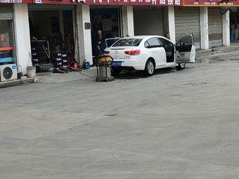 鑫洁汽车美容服务部补胎换胎汽车美容