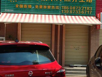 42℃纳米汗蒸养生馆