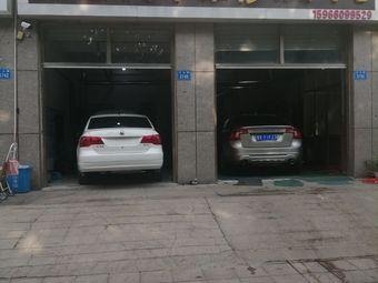 如意汽车维修养护中心