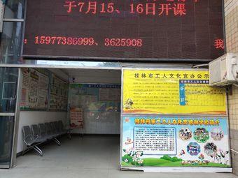 桂林市第二工人文化宫培训学校