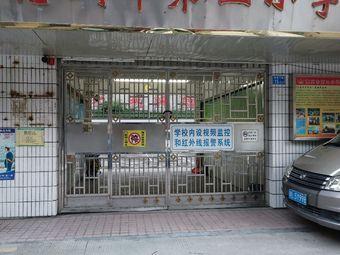 惠州市第三小学