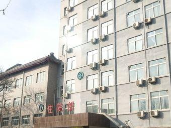河南大学淮河医院-住院部8号楼(南院)