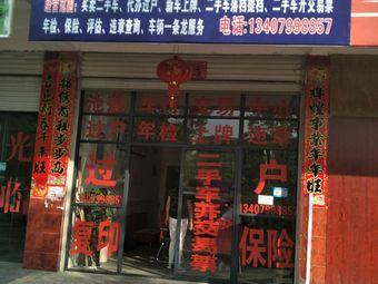 池莲车行交易中心