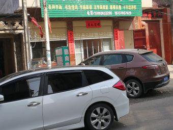 茂華书画苑