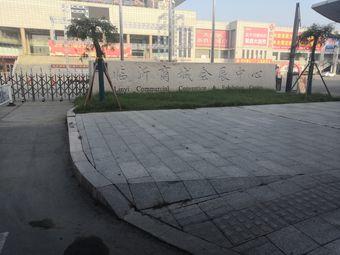 临沂商城国际会展中心