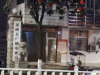 茶陵县广播电视台