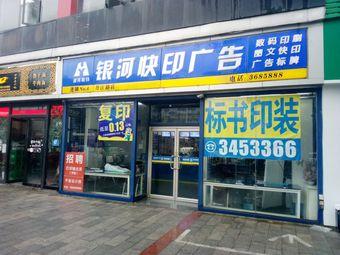 银河快印(丹江路店)