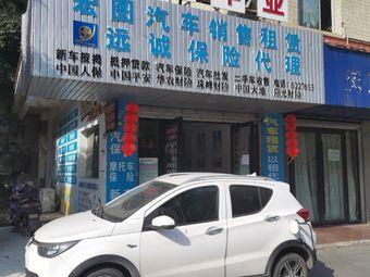 宏图汽车销售租赁运城保险代理
