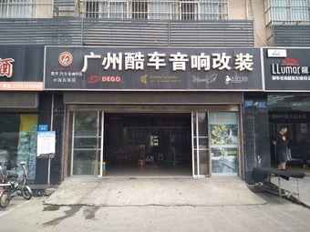 广州酷车音响改装