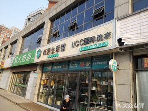 尚嘉生活馆UCC国际洗衣