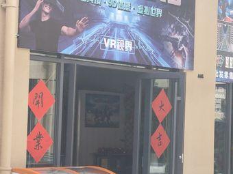 VR 体验馆