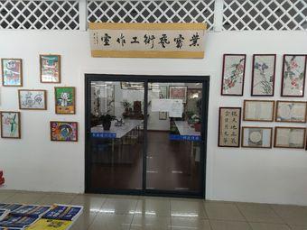 叶宝艺术工作室