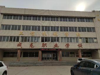 抚顺市成龙职业学校