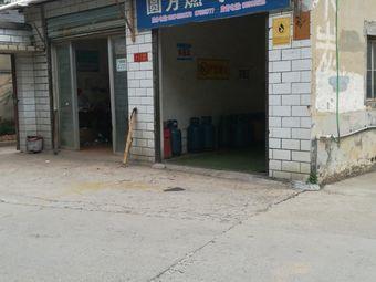 湖南省圆方实业有限公司圆方燃气正龙路供气站