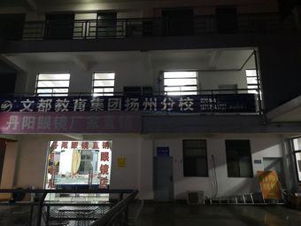 文都教育集团(扬州分校)