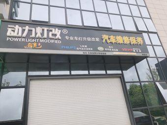 动力灯改(南通店)