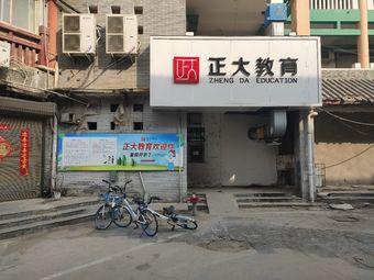 正大教育(徐府街店)