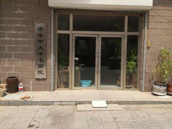 赤峰市大千书画院