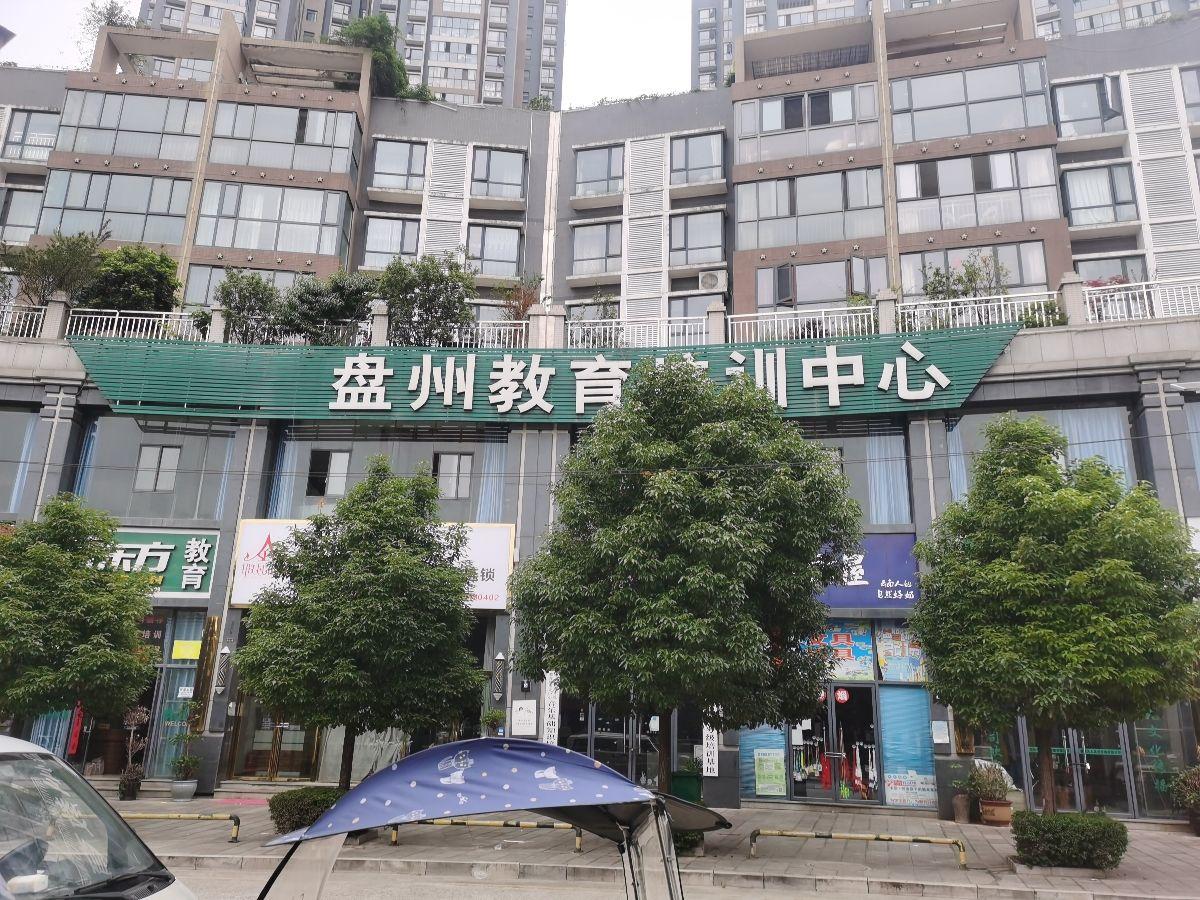 盘县英语教育培训中心
