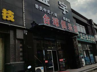 盛宇台球俱乐部