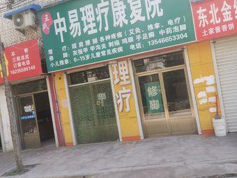王氏中易理疗康复院
