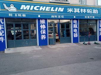 汇众汽车配件商店轮胎养护服务中心·米其林轮胎