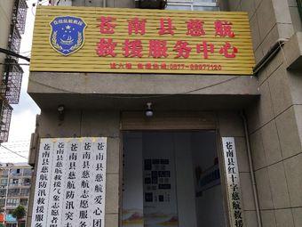 苍南县慈航救援服务中心